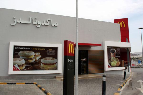 McDonald's Oman Exterior