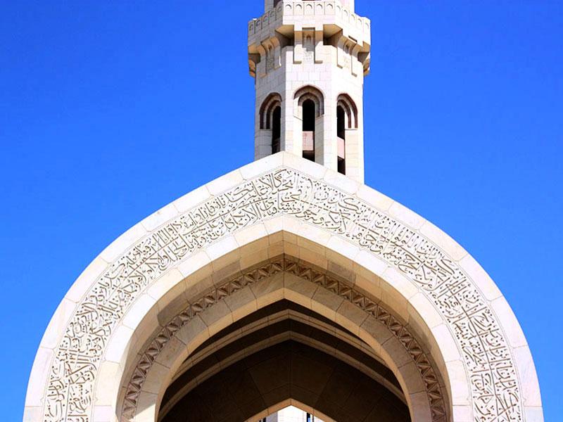 Architecture at the Sultan Qaboos Grand Mosque Oman